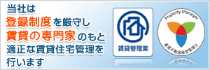 賃貸住宅管理業登録制度